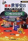 NEW青木世界史B講義の実況中継―CD解説問題集 (1) (The live lecture series)