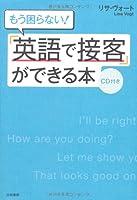もう困らない! 「英語で接客」ができる本
