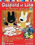 リサとガスパール テーブルウェアコレクション 2013年 9/11号 [分冊百科]