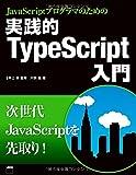 TypeScriptでの関数・メソッドの引数デフォルト値と省略可能にする方法