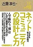 角川インターネット講座5 ネットコミュニティの設計と力 つながる私たちの時代<角川インターネット講座> (角川学芸出版全集)