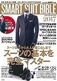 smart特別編集 SMART SUIT BIBLE 2017 (e-MOOK)