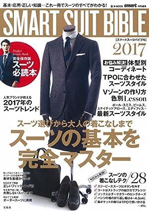 smart特別編集 SMART SUIT BIBLE 2017