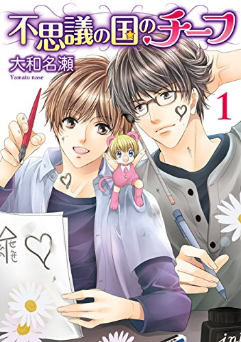 不思議の国のチーフ 1 (花丸コミックス)
