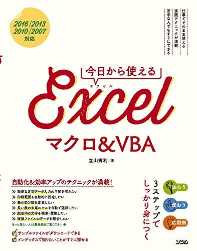 今日から使える Excelマクロ&VBA 2016/2013/2010/2007対応
