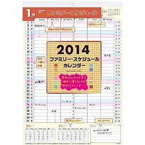 スケジュールカレンダー 家族 ... : 家族のスケジュールカレンダー : カレンダー