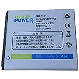 DOCOMO Xperia GX SO-04D 1700 mAh 互換 バッテリー Deep Power SO04D-01L 電池パック / 二年保証 / PL保険適用