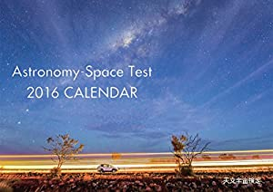 Astronomy-Space Test 2016 CALENDAR〈天文宇宙検定〉