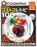 クックパッドのコストコレシピ100 (Gakken Mook)