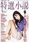 特選小説 2013年 03月号 [雑誌]