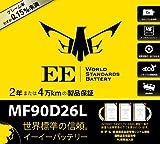 【EEバッテリー】 90D26L(互換 80D26L 85D26L等)