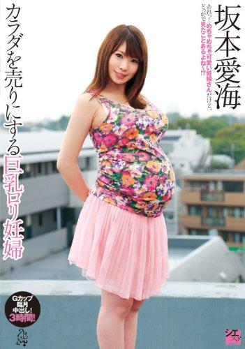 カラダを売りにする巨乳ロリ妊婦 [DVD]