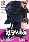 鉄のラインバレル 12 (チャンピオンREDコミックス)