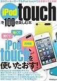iPod touchをもっと楽しく活用する本 (アスペクトムック)