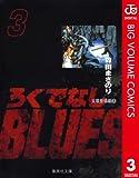 ろくでなしBLUES 3 (ジャンプコミックスDIGITAL)
