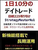 日経225先物寄り引け Strategy Master No1 1日10分のデイトレード[CD-R付]