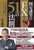 岡安盛男のFXで稼ぐ51の法則 (なかなか勝てない人のための本当の実戦力をつけるFXトレード教本)