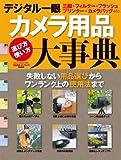 学研カメラムック デジタル一眼カメラ用品大事典