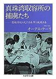 真珠湾収容所の捕虜たち:情報将校の見た日本軍と敗戦日本 (ちくま学芸文庫)