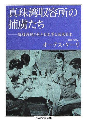真珠湾収容所の捕虜たち:情報将校の見た日本軍と敗戦日本