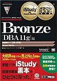 オラクルマスター教科書+iStudy Oracle Database Bronze DBA11g編