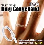 リングゲージバンド 指のサイズ計測用(指輪用) -10~43号