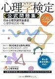 心理学検定 公式問題集 2013年度