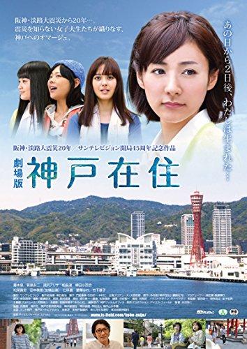 劇場版 神戸在住 [DVD]