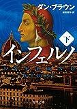 インフェルノ(下)<インフェルノ> (角川文庫)
