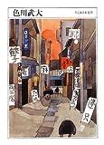 色川武大 (ちくま日本文学 30)