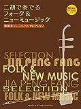 賈鵬芳セレクション 二胡で奏でるフォーク&ニューミュージック 【模範演奏&ピアノ伴奏CD付】