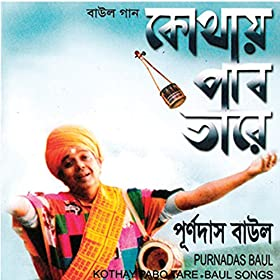 Amazon.com: Aamar Chokhe Naire Ghum: Purnadas Baul: MP3 Downloads