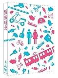 婚前特急【豪華版】 (初回限定生産) [DVD]