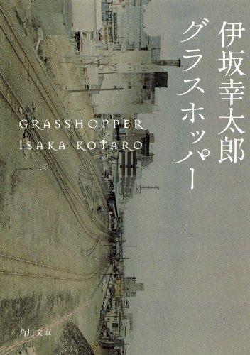 グラスホッパー 角川文庫