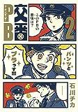 交番PB (2) (バーズコミックス スピカコレクション)