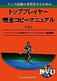 テニストッププロの両手バックハンド徹底解説 (トッププレイヤー完全コピーマニュアル)(DVD付)