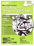 サイクルパーツオールカタログ 2007—自転車パーツ&用品カタログの決定版! (2007) (ヤエスメディアムック 167)