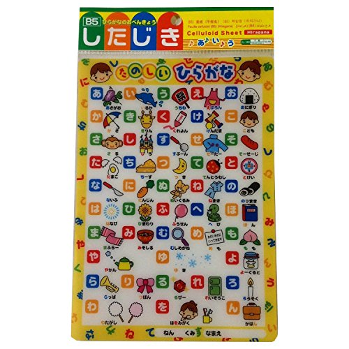 Children's Hiragana Celluloid Sheet for Japanese Language Alphabet Learning