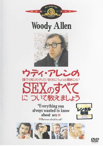 ウディ・アレンの誰でも知りたがっているくせにちょっと聞きにくいSEXのすべてについて教えましょう [レンタル落ち]