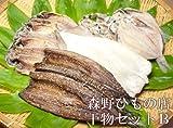 干物セットB 12尾(静岡県熱海 森新ひもの店)天然ひもの