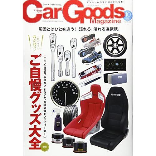 Car Goods Magazine(カーグッズマガジン) 2016年 10 月号 [雑誌]