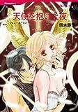 天使を抱いた夜 (ハーレクインコミックス)