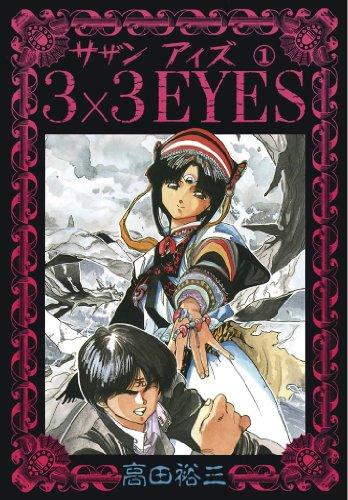 3×3EYES(1) (ヤンマガKCスペシャル (123))