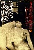 出征前夜、私は母を抱きました (昭和の「性生活報告」アーカイブ1) (SUNロマン文庫)