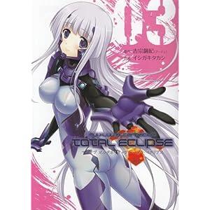 マブラヴオルタネイティヴトータル・イクリプス 03 (電撃コミックス)