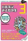 日商簿記3級過去問題集 2015年11月/2016年2月対策 (とおる簿記シリーズ)