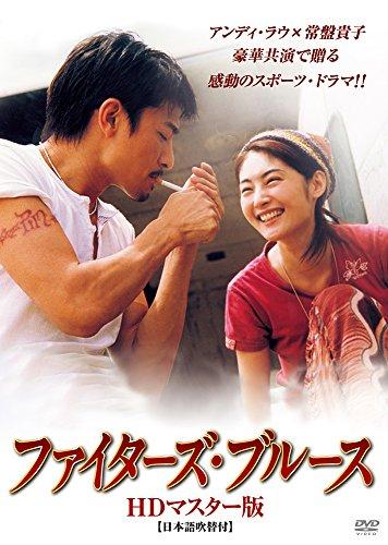 ファイターズ・ブルース HDマスター版 [DVD]