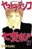ヤマトナデシコ七変化 (27) (講談社コミックスフレンド B)