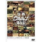 世界ウルルン滞在記Vol.6 山本太郎 [DVD]