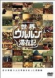 世界ウルルン滞在記Vol.5 藤原竜也 [DVD](再会スペシャルの収録不明)